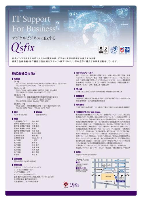 Q'sfix